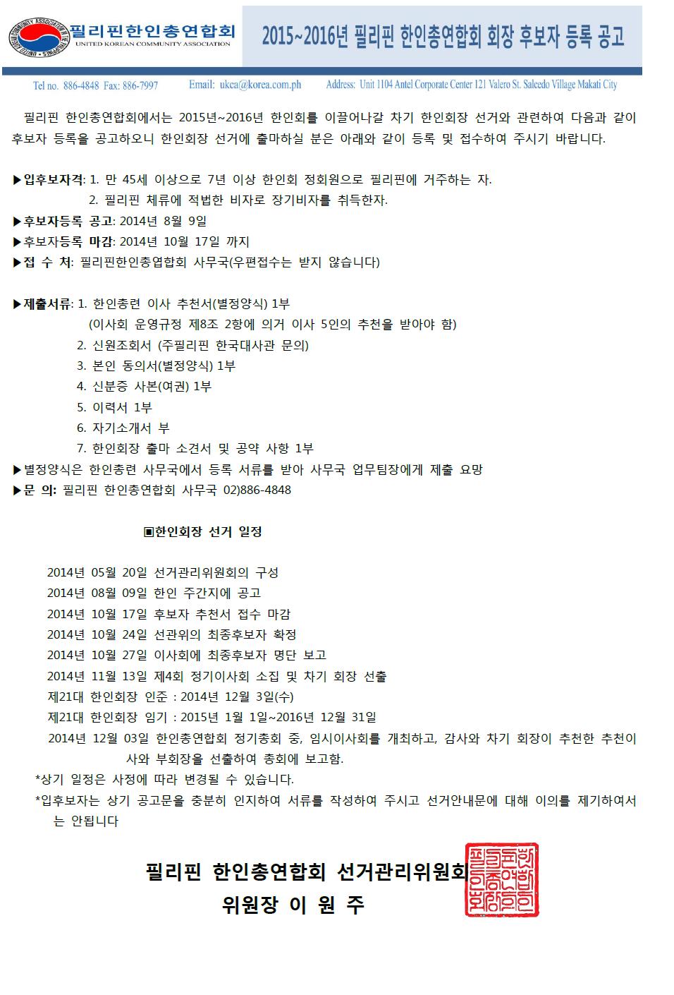 신임한인후보 등록 공고 (1).png