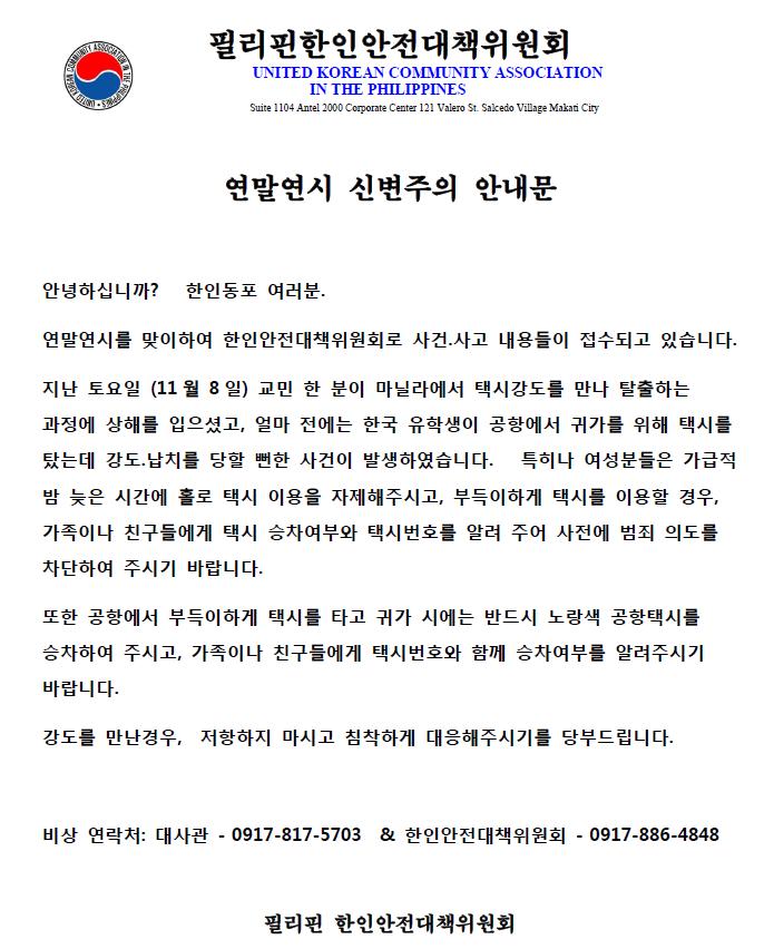 연말연시 신변주의 안내문_20141110.png